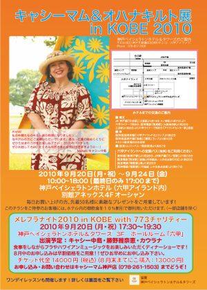 2010kobe_omote2_yamada