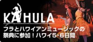 Bnr_r_ka_hula