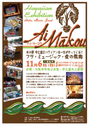 Aimakou2011_page001