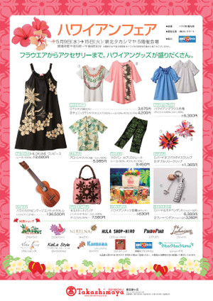 Senboku_hawaiian_120501_page001