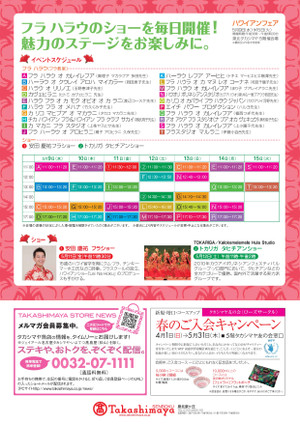 Senboku_hawaiian_120501_page002
