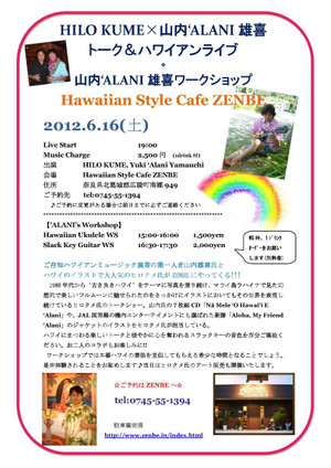 Hiloalani0616