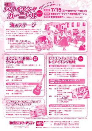 Wakayama20120715hawai1