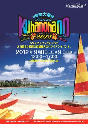 Kuhanohano2012_2