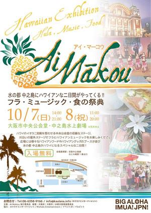 Aimakou2012_page001
